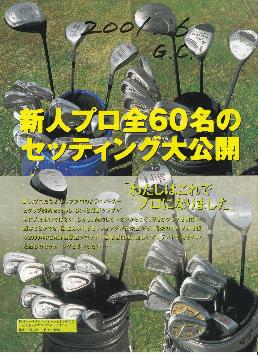 2001.6 Golf Classic
