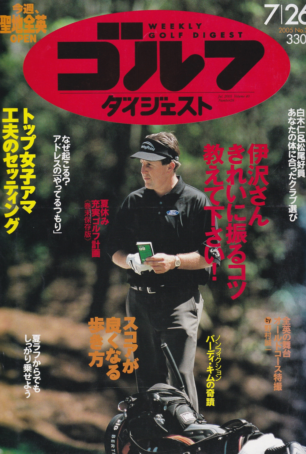 2005.7 GOLF DIGEST Top Amateur Setting