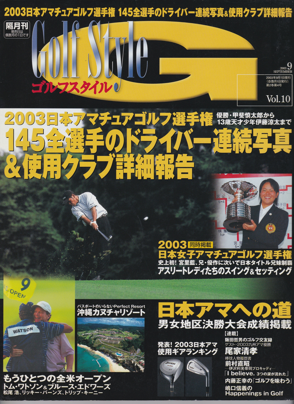 2003.9 Golf Style Japan women's amateur club's setting